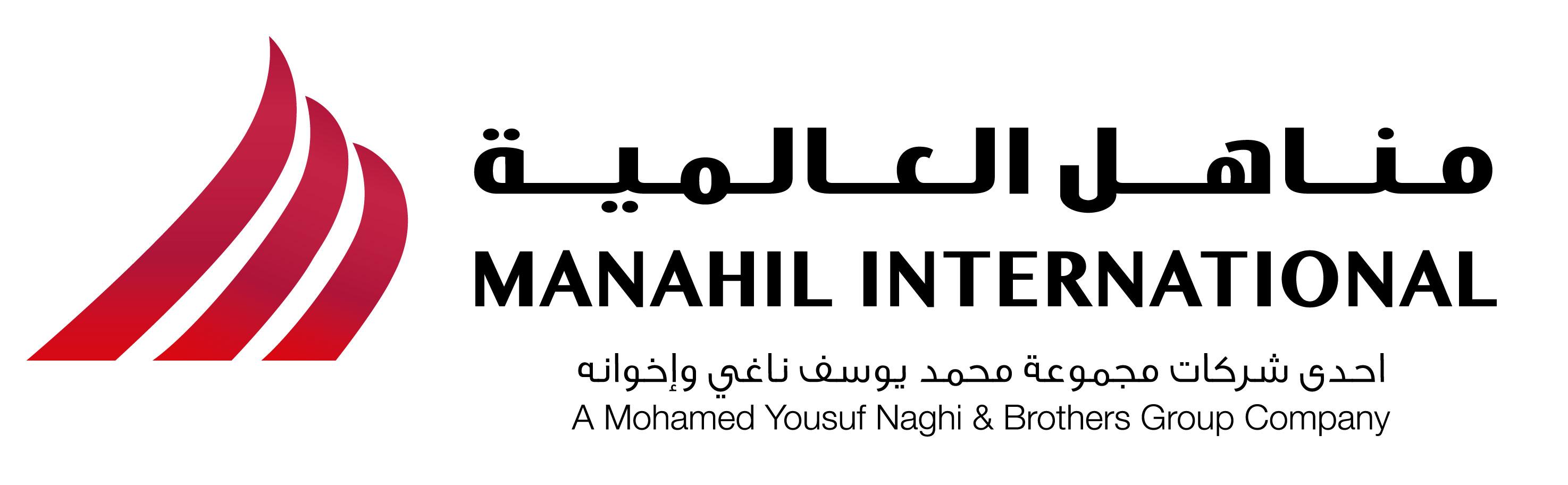 شعار شركة مناهل العالمية