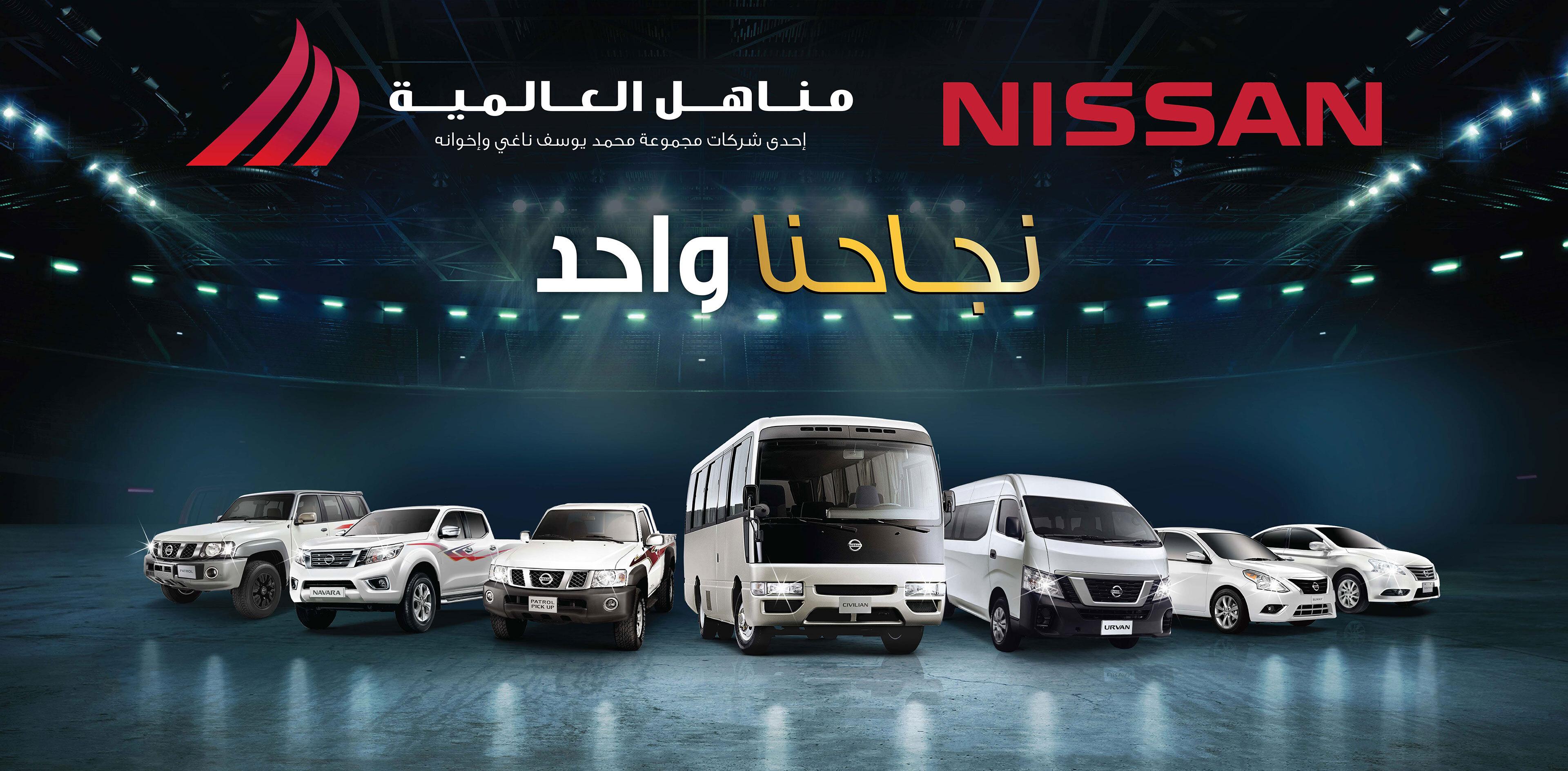 مجموعة سيارات نيسان