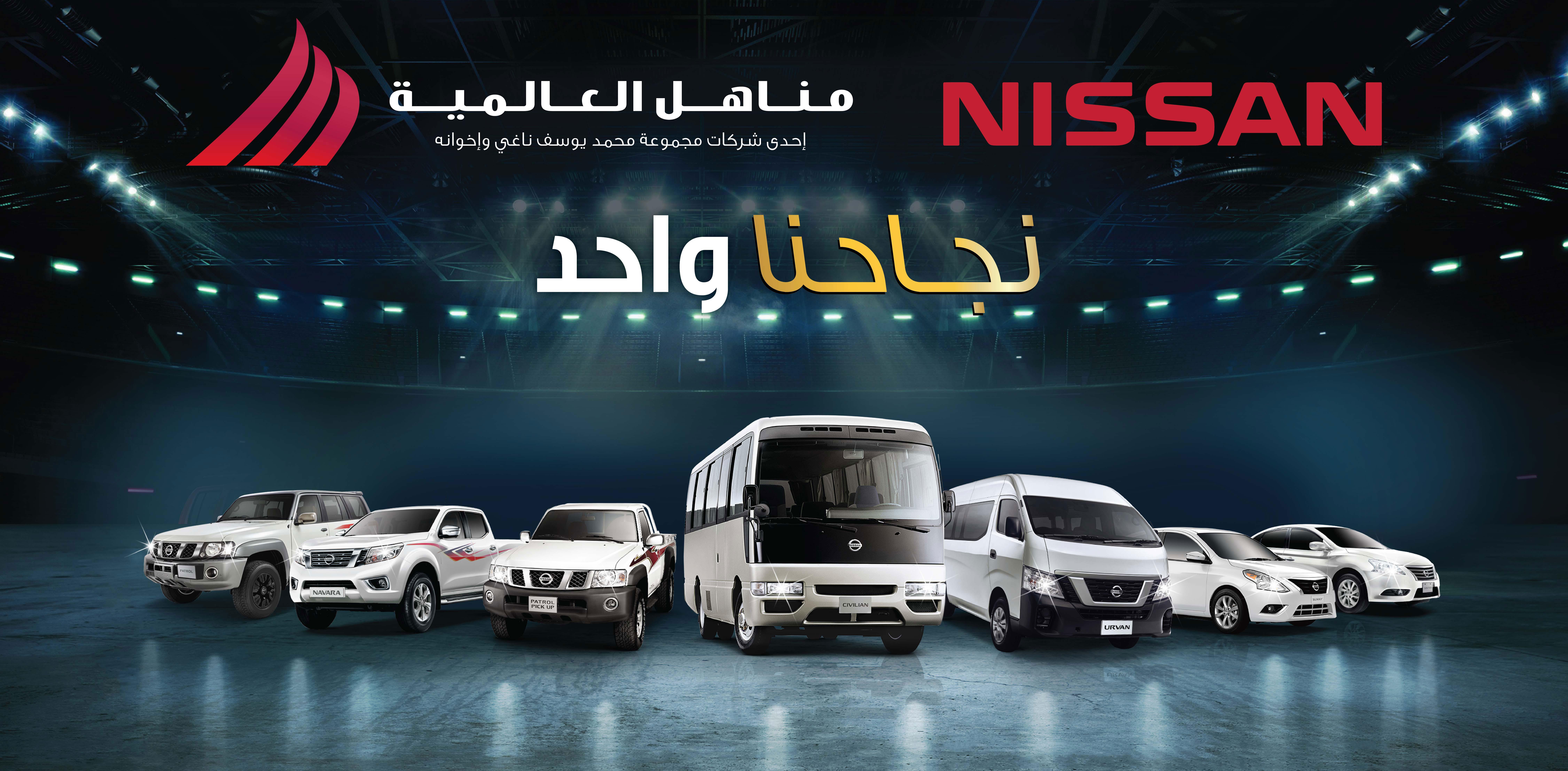مجموعة سيارات نيسان من مناهل